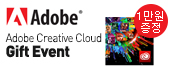 Adobe Creative Cloud Gift Event