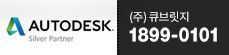 Autodesk silver partner 큐브릿지 솔루션 사업부문 1899-0101