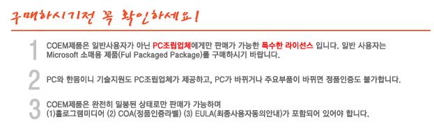 COEM 제품은 일반사용자가 아닌 PC 조립업체에게만 판매되는 특수한 라이선스 제품입니다.