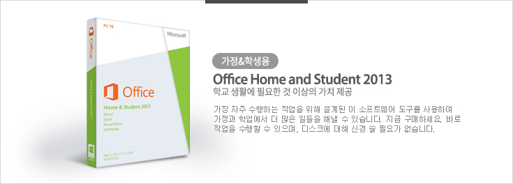 가정&학생용 Office Home and Student