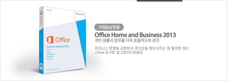 가정&상업용 Office Home and Business