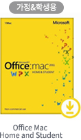 가정&상업용 Office Mac Home and Student
