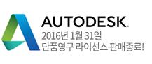AUTODESK 2016년 1월 31일 단품영구 라이선스 판매종료