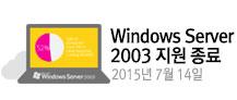 Windows Server 2003 지원종료 2015년7월14일
