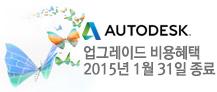 AUTODESK 업그레이드 비용혜택 2015년1월31일 종료