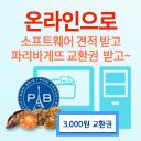 소프트웨어카달로그 온라인 견적 Event !