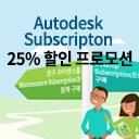 Autodesk Subscripton 25% 할인 프로모션