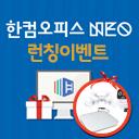 인터파크큐브릿지 한컴오피스 NEO 런칭 이벤트!
