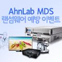 인터파크큐브릿지 AhnLab MDS 랜섬웨어 예방 이벤트