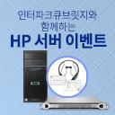 인터파크큐브릿지와 함께하는 HP 서버 이벤트