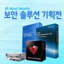 All About Security 보안솔루션 기획전