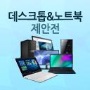 B2B 고객들을 위한 데스크톱&노트북 제안전