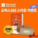 인터파크큐브릿지 Office 365 스마트 이벤트 시즌 2