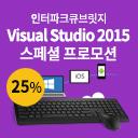 인터파크큐브릿지 Visual Studio 2015 스페셜 프로모션