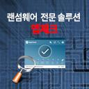 랜섬웨어 사전방어 솔루션 AppCheck 특별 제안전