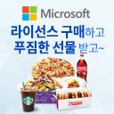 인터파크큐브릿지 Microsoft 라이선스 이벤트