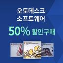 오토데스크 소프트웨어를 50% 할인받고 구매하세요!