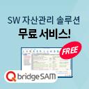 인터파크큐브릿지 SW 자산관리 솔루션 런칭
