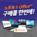 소프트웨어카탈로그 '노트북 & 오피스' 통합 구매 프로모션