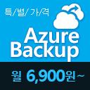 Microsoft Azure Backup 특별가격 프로모션