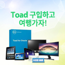 Toad 구입하고 여행가자!