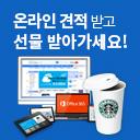 소프트웨어카탈로그 온라인 견적 프로모션