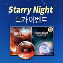 Starry Night 특가 이벤트