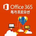 소프트웨어카탈로그 Office 365  특가 프로모션