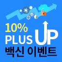 10% PLUS UP 백신 이벤트