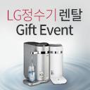 LG 정수기 렌탈 Gift Event