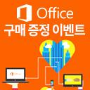 MS Office 구매 증정 이벤트