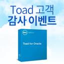 Toad 고객 감사 이벤트