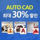 AutoCAD 1+1 할인 이벤트