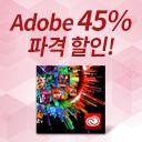Adobe 45% 파격 할인 프로모션