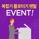 복합기 렌탈 EVENT
