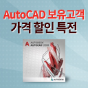 Autodesk AutoCAD 30%할인 가격특전