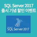 Microsoft SQL Server 2017 출시기념 할인 이벤트
