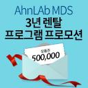 AhnLab MDS 3년 렌탈 프로그램 프로모션