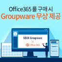 Office 365 구매시 SBCK Groupware 무상제공 이벤트