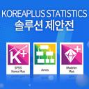 KoreaPlus Statistics 솔루션 제안전