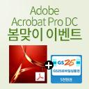 Adobe Acrobat Pro 이벤트 2탄