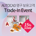 AutoCAD 영구라이선스 Trade-In Event