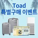 Toad 특별 구매 이벤트