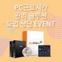 NetHelper 도입상담 EVENT