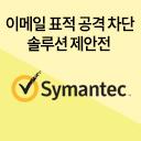 이메일 표적 공격 차단 솔루션 제안전 Symantec Email Security.cloud