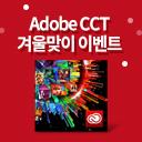 Adobe 겨울맞이 이벤트