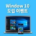 Windows 10 봄 맞이 도입이벤트