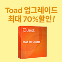 Toad 업그레이드 최대 70% 할인 Event