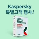 Kaspersky 특별고객 프로모션