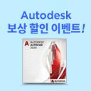 Autodesk 영구라이선스 보상 할인 이벤트